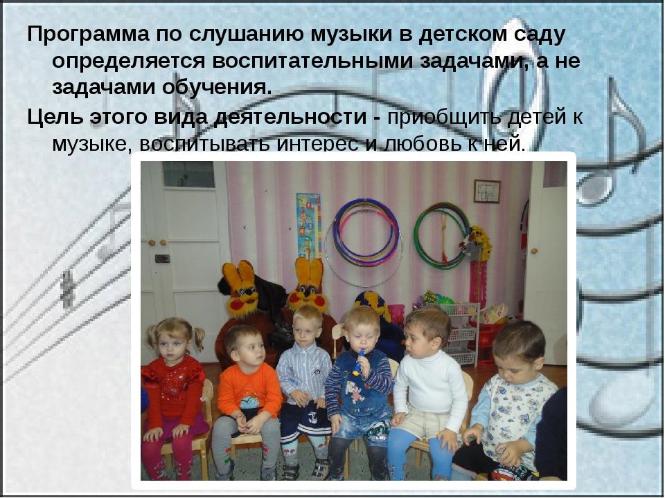 Программа по слушанию музыки в детском саду определяется воспитательными зада...