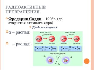 РАДИОАКТИВНЫЕ ПРЕВРАЩЕНИЯ Фредерик Содди 1903г. (до открытия атомного ядра) П