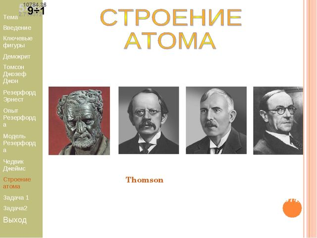ДЕМОКРИТ 460-370 до н.э. ТОМСОН (Thomson) Джозеф (1856-1940) РЕЗЕРФОРД (Ruthe...