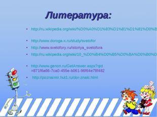 Литература: http://ru.wikipedia.org/wiki/%D0%A0%D1%83%D1%81%D1%81%D0%BA%D0%B8
