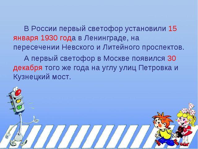В России первый светофор установили 15 января 1930 года в Ленинграде, на пер...