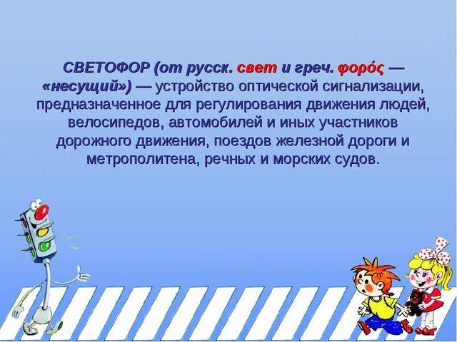 СВЕТОФОР (от русск. свет и греч. φορός — «несущий») — устройство оптической с...
