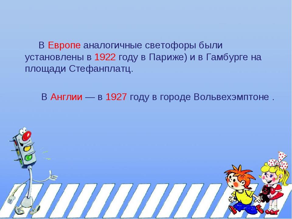 В Европе аналогичные светофоры были установлены в 1922 году в Париже) и в Га...