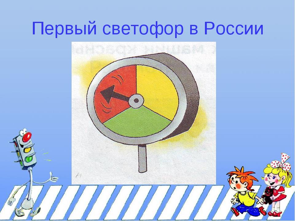 Первый светофор в России