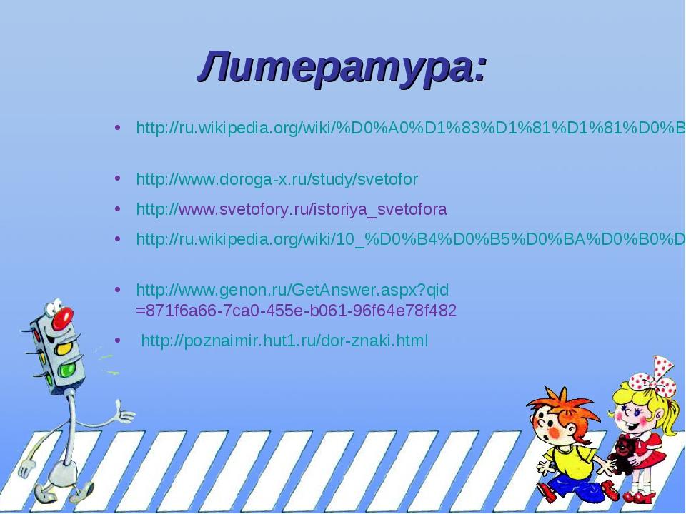 Литература: http://ru.wikipedia.org/wiki/%D0%A0%D1%83%D1%81%D1%81%D0%BA%D0%B8...