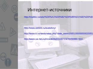 http://traditio.ru/wiki/%D0%A1%D0%B2%D0%B5%D1%82%D0%BE%D1%84%D0%BE%D1%80 http