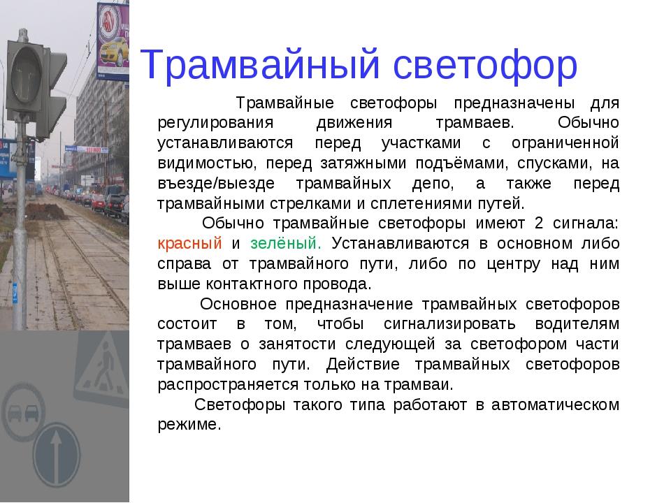 Трамвайный светофор Трамвайные светофоры предназначены для регулирования дви...