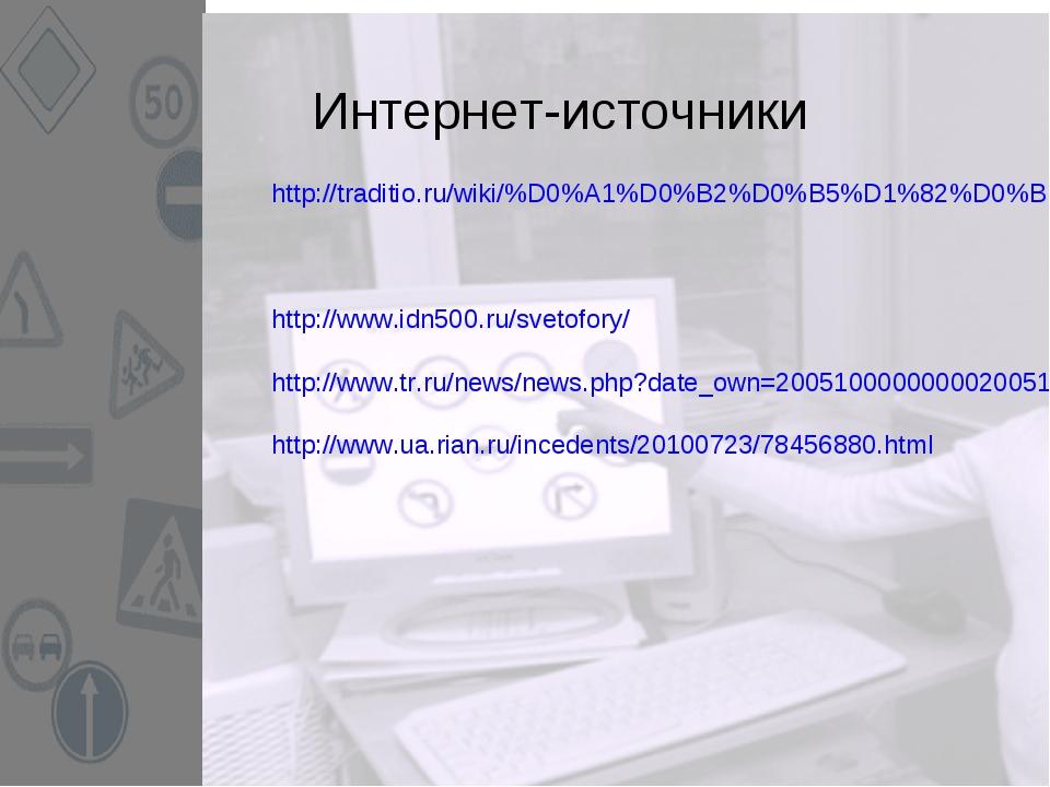 http://traditio.ru/wiki/%D0%A1%D0%B2%D0%B5%D1%82%D0%BE%D1%84%D0%BE%D1%80 http...