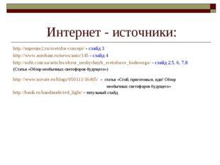 Интернет - источники: http://supreme2.ru/svetofor-concept/ - слайд 3 http://