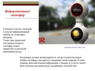 Рекламные ролики активизируются, когда соответствующая ячейка светофора наход