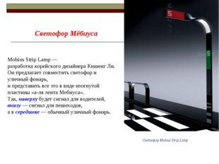 Светофор Мёбиуса Светофор Mobius Strip Lamp Mobius Strip Lamp — разработка ко