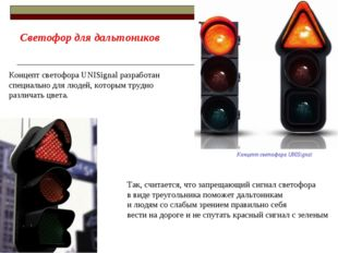Светофор для дальтоников Концепт светофора UNISignal Концепт светофора UNISig