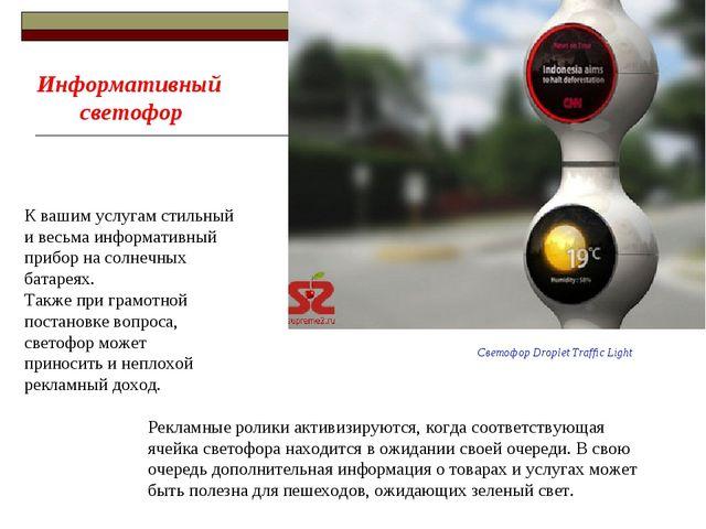 Рекламные ролики активизируются, когда соответствующая ячейка светофора наход...