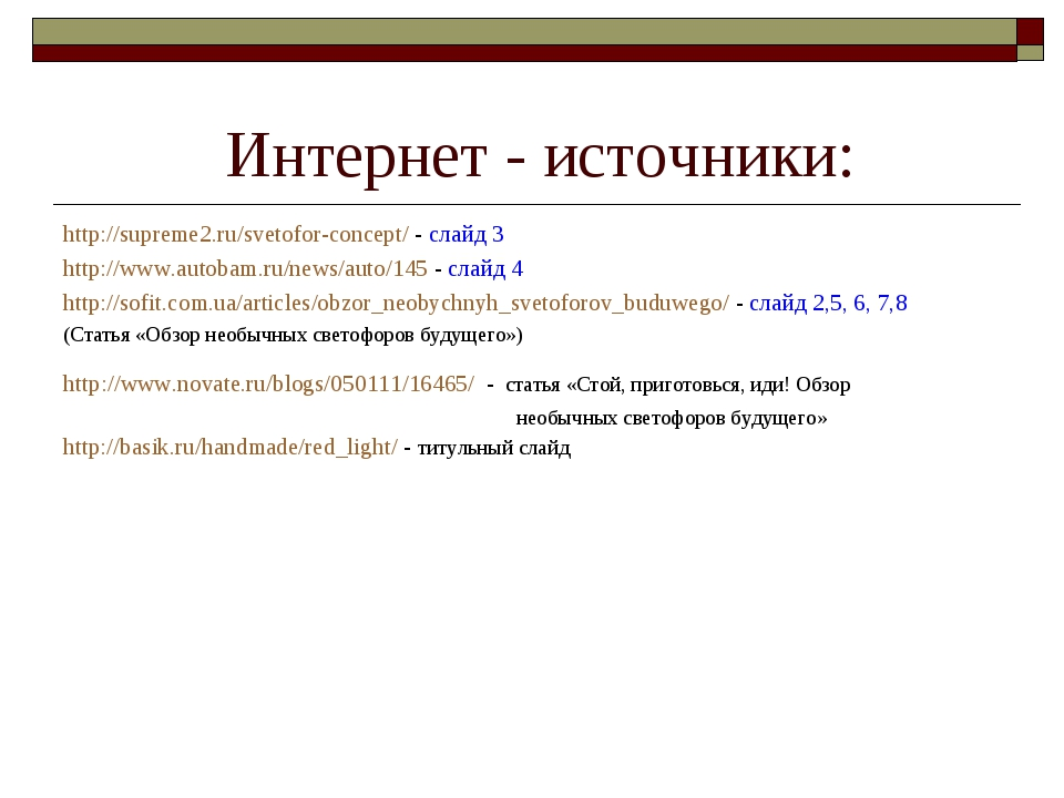 Интернет - источники: http://supreme2.ru/svetofor-concept/ - слайд 3 http://...