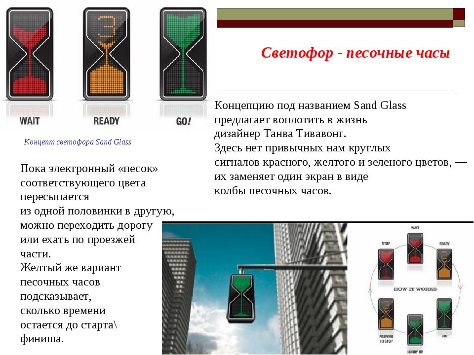 Концепт светофора Sand Glass Концепцию под названием Sand Glass предлагает во...