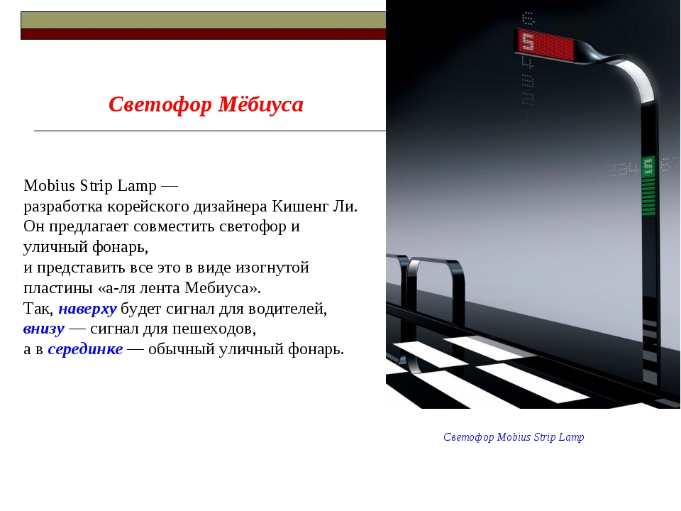 Светофор Мёбиуса Светофор Mobius Strip Lamp Mobius Strip Lamp — разработка ко...