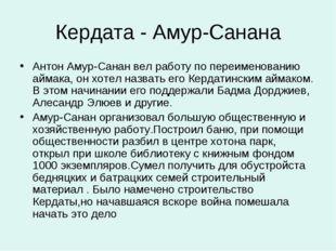 Кердата - Амур-Санана Антон Амур-Санан вел работу по переименованию аймака, о