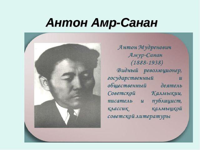 Антон Амр-Санан
