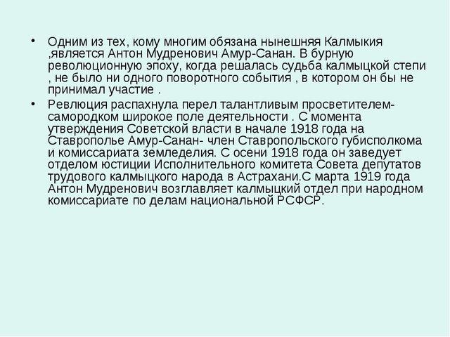 Одним из тех, кому многим обязана нынешняя Калмыкия ,является Антон Мудренови...