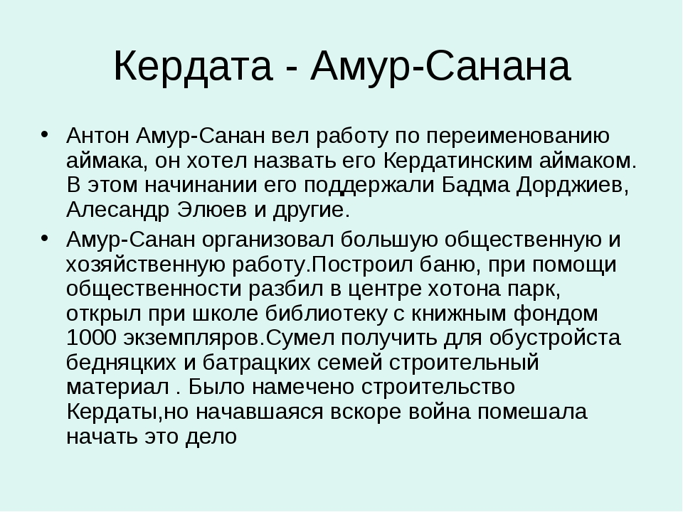 Кердата - Амур-Санана Антон Амур-Санан вел работу по переименованию аймака, о...