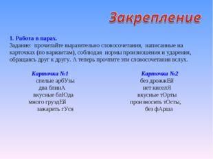 1. Работа в парах. Задание: прочитайте выразительно словосочетания, написан