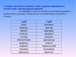 2.Задание: расставьте в данных словах ударение, произнесите в соответствии с
