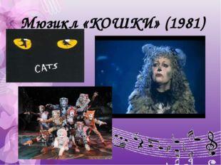 Мюзикл «КОШКИ» (1981)
