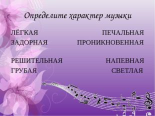 Определите характер музыки ЛЁГКАЯ ПЕЧАЛЬНАЯ ЗАДОРНАЯ ПРОНИКНОВЕННАЯ РЕШИТЕЛЬН