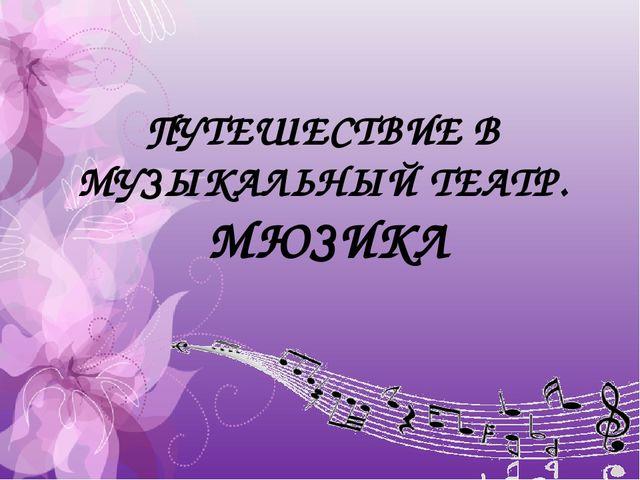 ПУТЕШЕСТВИЕ В МУЗЫКАЛЬНЫЙ ТЕАТР. МЮЗИКЛ