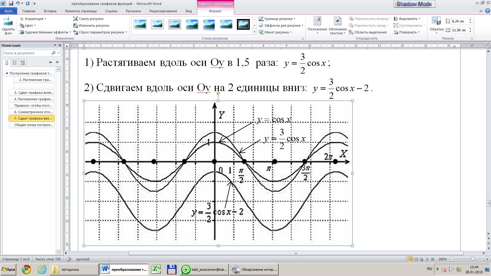 Дана функция у=ах0b2+bх+с