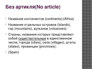 Без артикля(No article) Названия континентов (continents):(Africa) Названия о