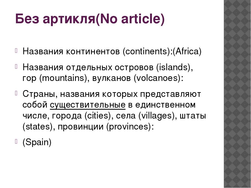 Без артикля(No article) Названия континентов (continents):(Africa) Названия о...