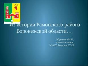 Из истории Рамонского района Воронежской области… Обрывкова М.Н., учитель му