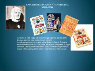 БАРЫШНИКОВА АННА КУПРИЯНОВНА (1868-1954) Начиная с1925 года, её сказки неодн