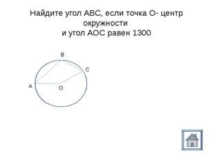 Найдите угол АВС, если точка О- центр окружности и угол АОС равен 1300 О А В С