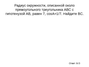 В треугольнике АВС угол С равен 900, tgА=0,2014. Найдите ctg B. Ответ: 0,2014