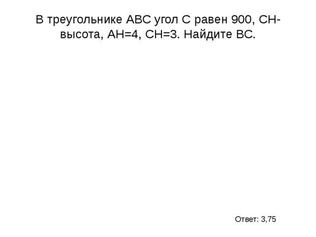В треугольнике АВС угол С равен 900, АВ=√2АС, ВС=6. Найдите высоту СН. Ответ:...