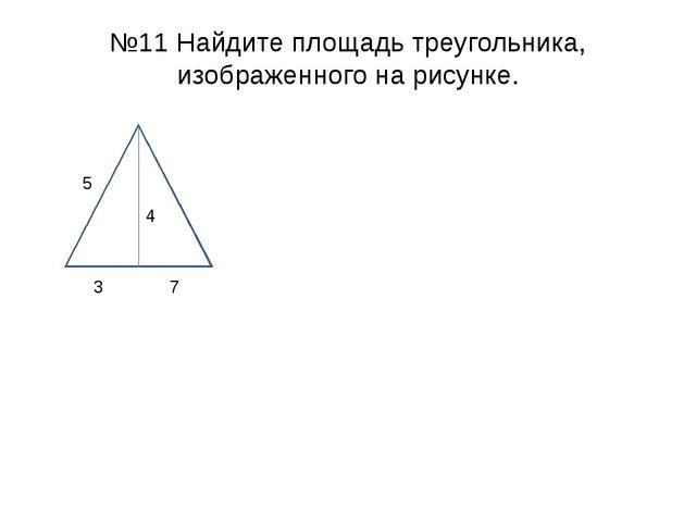 Найдите площадь кругового сектора, если радиус круга равен 7, а его сектора 1...