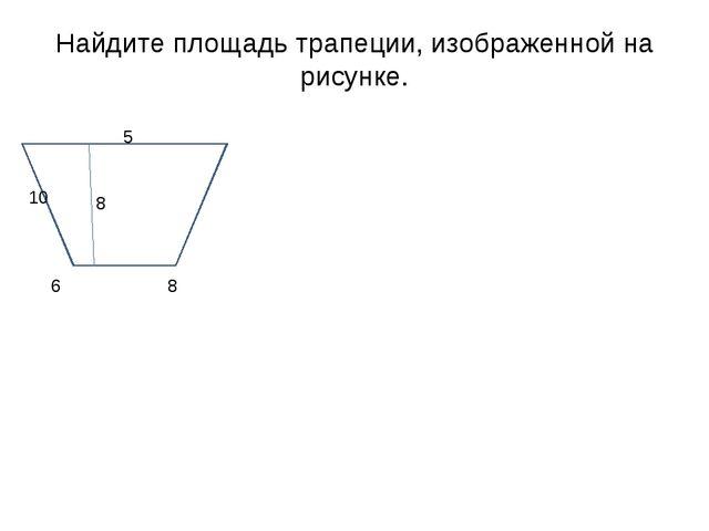 Площадь круга равна . Найдите длину ограничивающей его окружности.