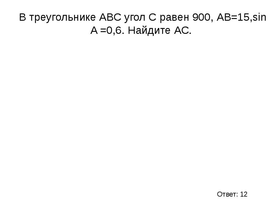 Найдите радиус окружности, вписанной в правильный треугольник со стороной √3....