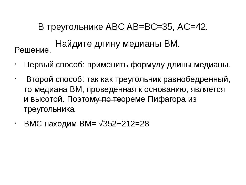 В треугольнике ABC AB=BC=35, AC=42. Найдите длину медианы BM. Решение. Перв...