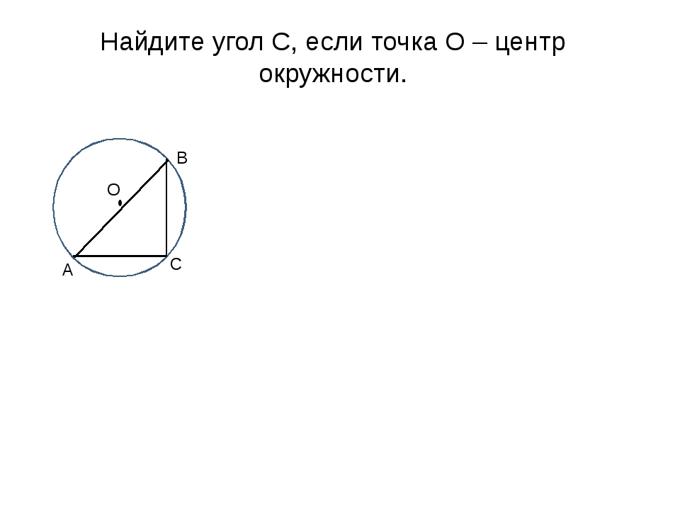 Найдите угол С, если точка О – центр окружности. ОО О А В С