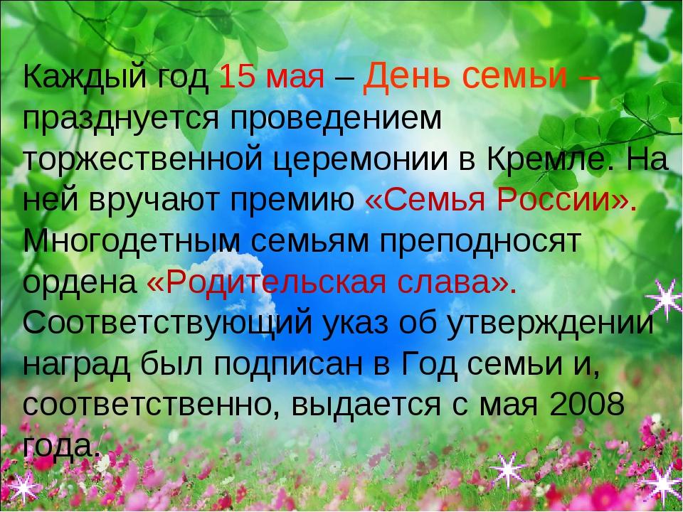Каждый год 15 мая – День семьи – празднуется проведением торжественной церемо...