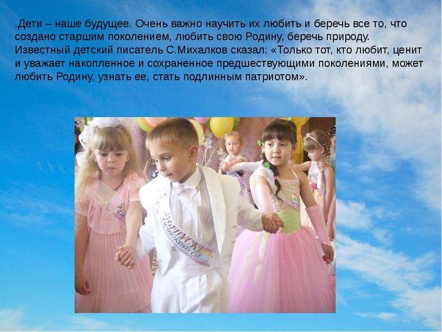 .Дети – наше будущее. Очень важно научить их любить и беречь все то, что соз...