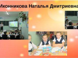 Иконникова Наталья Дмитриевна