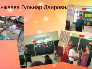 Кенжеева Гульнар Даировна