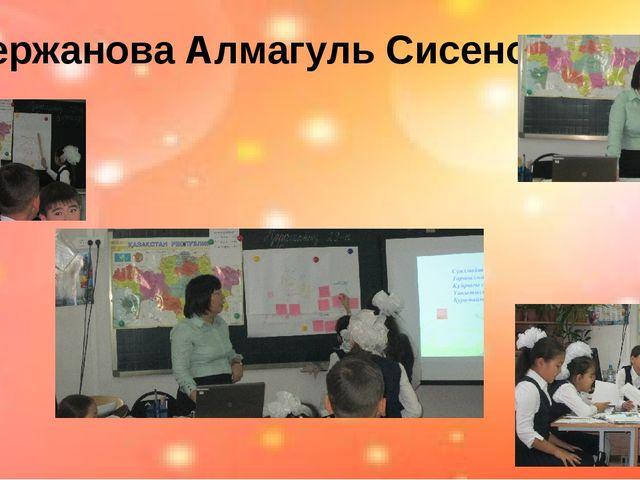 Бержанова Алмагуль Сисеновна