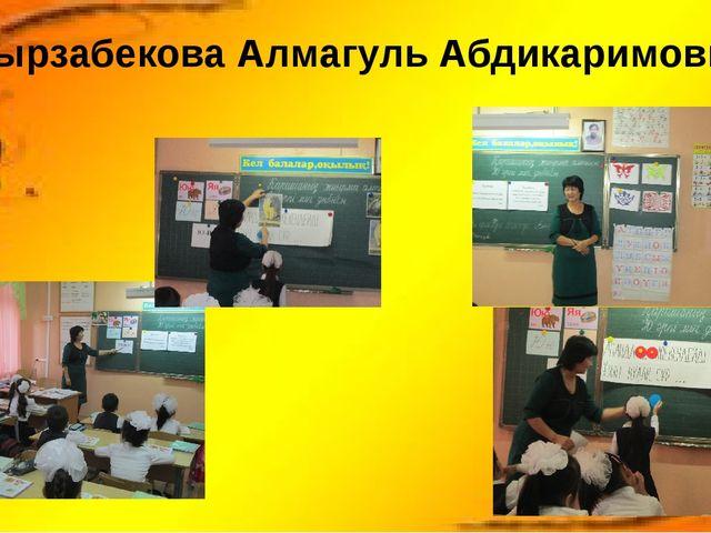 Мырзабекова Алмагуль Абдикаримовна