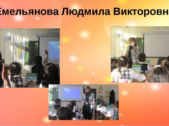 Емельянова Людмила Викторовна