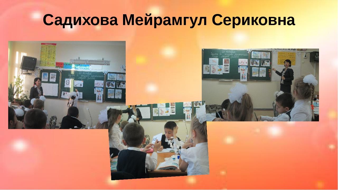 Садихова Мейрамгул Сериковна